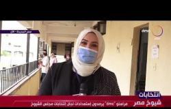 """من مصرالجديدة الآن مراسل dmc """"هدير جميل"""" ترصد إستعدادات لجان إقتراع إنتخابات مجلس الشيوخ"""