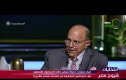 إنتخابات شيوخ مصر - أهمية عودة انتخابات شيوخ مصر؟ ..د. هاني محمود يجيب