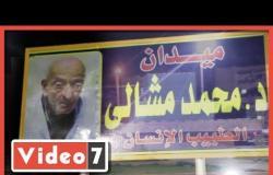 ميدان طبيب الغلابة ينير مدينة الشروق ويخلد ذكرى محمد مشالي