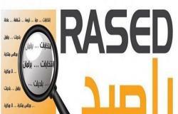 راصد الاردني : 41 حزبا سيشارك بالانتخابات النيابية