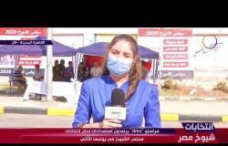 """القاهرة الجديدة""""شرمنده الدسوقي""""مراسلة dmc ترصد إستعدادات لجان إنتخابات مجلس الشيوخ في يومها الثاني"""