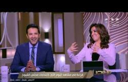 تحليل مشهد اليوم الأول من انتخابات الشيوخ| #من_مصر