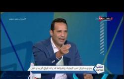 """ملعب ONTime - لقاء رائع مع الكابتن """"مؤمن سليمان"""" بضيافة أحمد شوبير"""