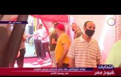 انتخابات شيوخ مصر - إنتخابات مجلس الشيوخ وكيف يتابعها المراقبون من الشباب؟