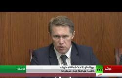 """مؤتمر صحفي لوزير الصحة الروسي ومدير مركز """"غامالي"""" للحديث عن أول لقاح ضد فيروس كورونا"""