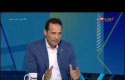 ملعب ONTime - مؤمن سليمان: الأهلي والزمالك أهدافهم جائت من لاعبين يلعبوا في مراكز خط الوسط والدفاع