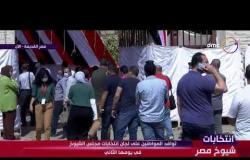 انتخابات شيوخ مصر - هاتفياً/مساعد وزير التنمية المحلية يوضح مدى سير متابعة انتخابات مجلس الشيوخ