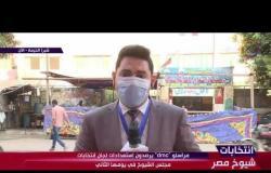 """من شبرا الخيمة الآن """"محمد سعد"""" مراسل dmc يرصد إستعدادات لجان إنتخابات مجلس الشيوخ في يومها الثاني"""