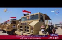 القوات المسلحة تواصل تأمين انتخابات مجلس الشيوخ 2020 بالتعاون مع الداخلية في يومها الثاني