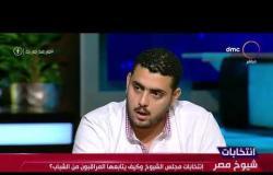 """حسين عادل """"مراقب لإنتخابات مجلس الشيوخ"""": الشباب أكثر الفئات المشاركة أمس في إنتخابات مجلس الشيوخ"""