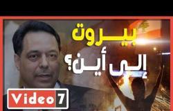 بيروت إلى أين.. استقالة الحكومة ومظاهرات لا تهدأ