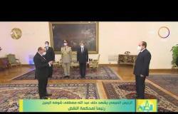 8 الصبح - الرئيس السيسي يشهد حلف عبدالله مصطفى شوضه اليمين رئيسا لمحكمة النقض