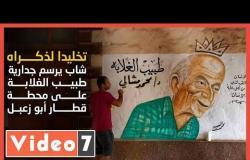 تخليدا لذكراه .. شاب يرسم جدارية طبيب الغلابة على محطة قطار أبو زعبل