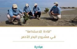 """السعودية.. مشروع البحر الأحمر يعين """"قادة للاستدامة"""" من أبناء المجتمع المحلي"""