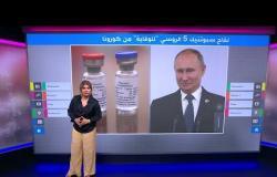 """لماذا تحوم الشكوك بشأن لقاح روسيا """"الجاهز"""" ضد كورونا؟"""
