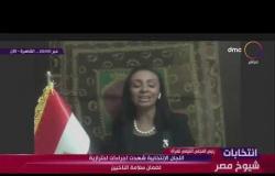 انتخابات شيوخ مصر - د. مايا مرسي: نتوقع زيادة مشاركة المرأة في أي انتخابات قادمة