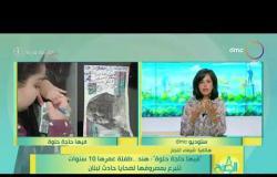 8 الصبح - فيها حاجة حلوة: هند..طفلة عمرها 10 سنوات تتبرع بمصروفها لضحايا حادث لبنان