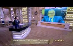 محافظ المنيا  المحافظة شهدت أكبر نسبة مشاركة انتخابية في الصعيد| #من_مصر