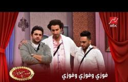 عيد ميلاد مفاجأة: فوزي وفوزي فوزي.. وزوجاتهم