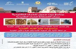 """صندوق التنمية الثقافية يفتح باب التقدم لدفعة جديدة من """"بيت جميل"""""""