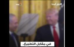 """""""اتفاق أبراهام"""".. تطبيع الإمارات وإسرائيل في نقاط"""