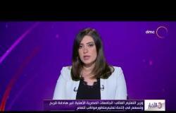 الأخبار - وزير التعليم العالي: الجامعات المصرية الأهلية غير هادفة للربح وتسهم في إتاحة تعليم متطور