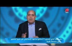 نائب رئيس المصري: اللجنة الطبية أرسلت لنا نتيجتين لكريم العراقي واحدة سلبية وواحدة إيجابي