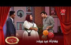 مفاجأة لمراته في عيد ميلادها.. دويتو بين فوزي وفوزي وفوزي مع صالح نجم بولاق