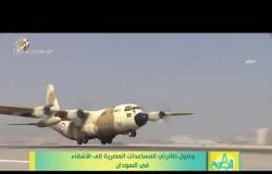 8 الصبح - وصول طائرتي المساعدات المصرية إلى الأشقاء في السودان