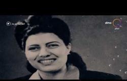 """اليوم - """"أول أمرأة تحاضر في الجامعة""""..ذكرى رحيل سميرة موسى عالمة الذرة المصرية"""