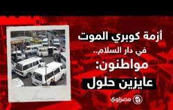 """أزمة كوبري الموت في دار السلام.. مواطنون: """" عايزين حلول """""""