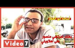 أسامة أبو العطا بعتذر لمرتضى منصور على أهلاويتي