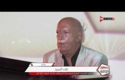 جمهور التالتة - علاء السيد مدير المنتخبات يتحدث عن نجاح حفل قرعة كأس العالم لكرة اليد مصر 2021