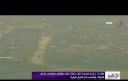 الأخبار - طائرات تركية مسيرة تشن غارات على مواقع عدة في شمال العراق وتتسبب في أضرار كبيرة