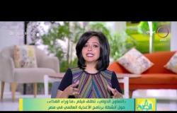 """8 الصبح - """"التعاون الدولي"""" تطلق فيلم """"ما وراء الغد"""" حول أنشطة برنامج الأغذية العالمي في مصر"""