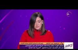 الأخبار - د. إبراهيم عبد الحليم: مجلس الوزراء ينفي زيادة فئات ضريبة الدخل على المواطنين