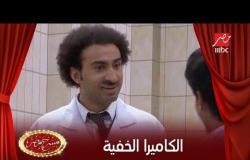 الكاميرا الخفية دخلت مسرح مصر .. شوف حصل إيه