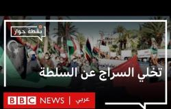 استعداد السراج لتسليم السلطة: استجابة للمتظاهرين أم تمهيد لحل سياسي في ليبيا؟ | نقطة حوار
