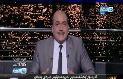 اخر النهار | الباز هناك مؤامرة حقيقية ضد مصر..فلا تنساقوا وراء الدعوات الكاذبة