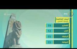 8 الصبح - أسعار الذهب والخضروات ومواعيد القطارات بتاريخ 19/9/2020