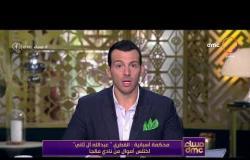 """مساء dmc - محكمة أسبانية : القطري """"عبدالله ال ثاني"""" أختلس أموال من نادي مالجا"""