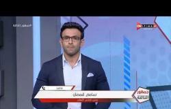 جمهور التالتة - سامي قمصان: فايلر وسيد عبد الحفيظ لهما دور كبير في ابعاد اللاعبين عن السوشيال ميديا