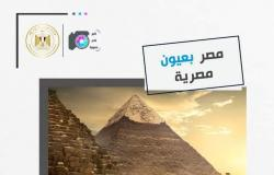 """""""مصر بعيون مصرية"""".. الإعلام تطلق المرحلة الثانية لمبادرة """"خبر في صورة"""""""