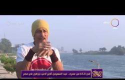 مساء dmc - الناس الحلوة.. في الـ 67 من عمره..عبد المهمين أكبر لاعب باركور في مصر