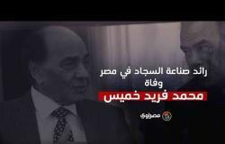 رائد صناعة السجاد في مصر... وفاة محمد فريد خميس
