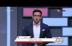 جمهور التالتة - محمد عبد السلام: مصر المقاصة كان سيقوم بعمل ممر شرفي لأي نادي يفوز بالدوري