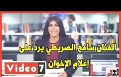 الفنان سامح الصريطي يرد على إعلام الإخوان ويكشف كيف أحبط المصريون دعوات التظاهر