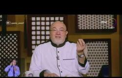 """لعلهم يفقهون - الشيخ خالد الجندي عن فتوى """"التحفيل"""": بعض العلمانيين يحاولون الإساءة للدين"""
