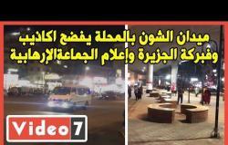 ميدان الشون بالمحلة يفضح اكاذيب وفبركة الجزيرة وإعلام الجماعة الإرهابية
