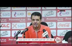 ستاد مصر - إيهاب جلال : أبارك التتويج للأهلي أولا .. لاحت لنا فرص عديدة وغير راض عن التعادل